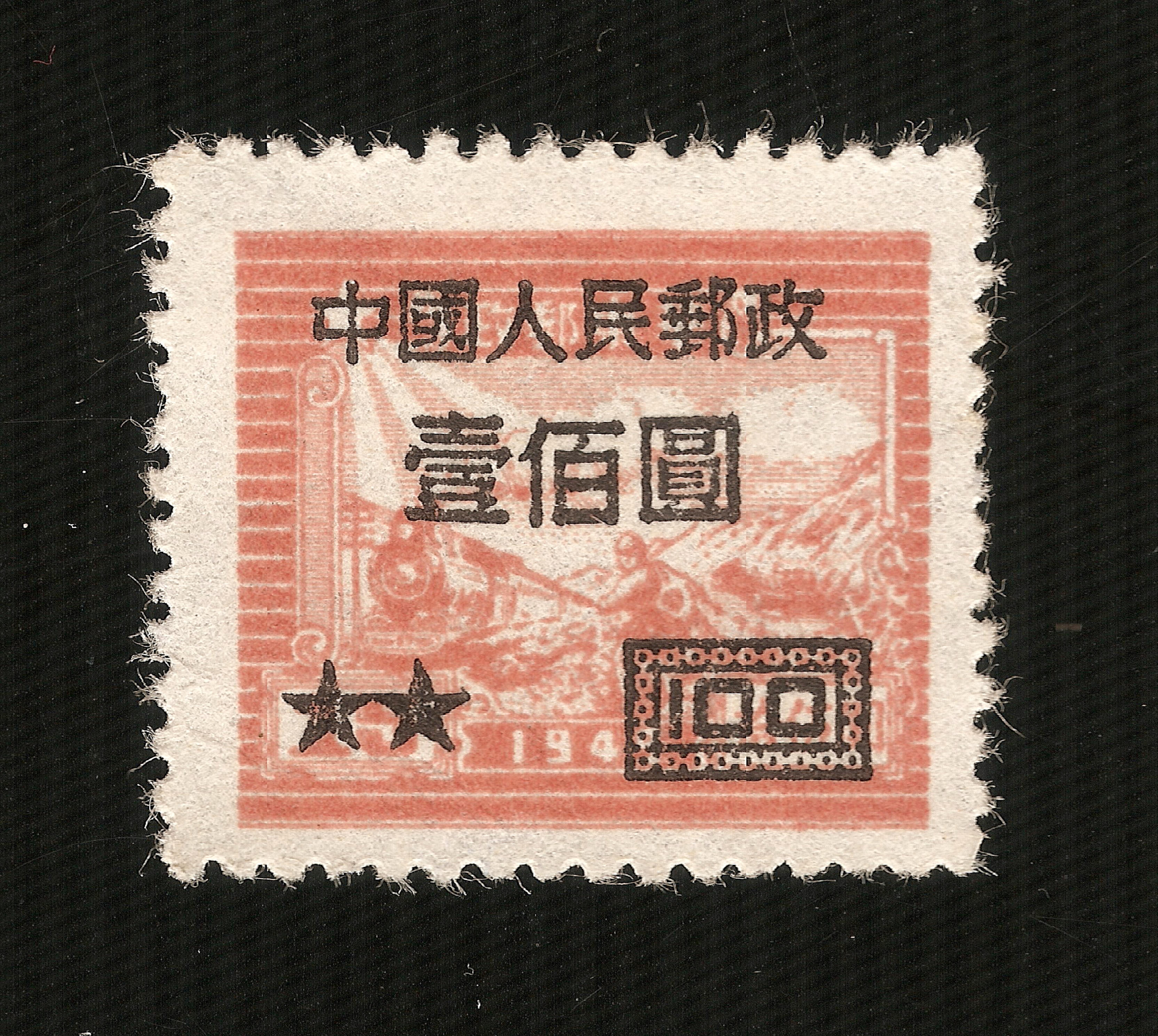 Wschodnie Chiny (1950) Pociągi parowe & dostarczanie poczty (z 15 na 100 Dolar Chiński) (6656x5952)